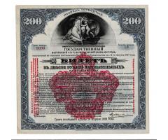 Билет Государствееный внутренний заем 200 рублей 1917 год