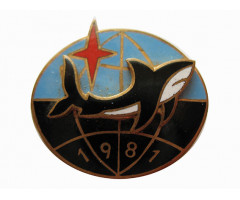 В честь спуска на воду атомной подводной лодки проекта 941 1981 г