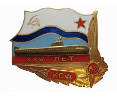 25 лет АПЛ КСФ