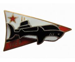 В честь спуска на воду АПЛ ТК-20 зав № 727 (6 корпус серии)