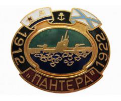 Знак подводная лодка Пантера 1912-1922