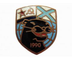 Знак члена экипажа АПЛ Пантера К-317 1990