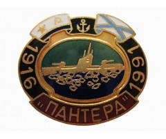 Знак подводная лодка Пантера 1916-1991