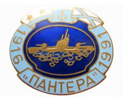 Знак подводная лодка Пантера 1916-1991 (синий)