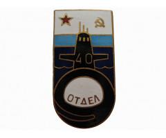 Знак флот АПЛ 40 лет отдел
