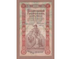 Государственный кредитный билет 10 рублей 1898 год
