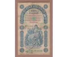 Государственный кредитный билет 5 рублей 1898 год