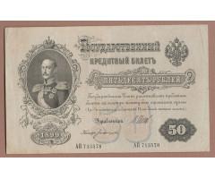Государственный кредитный билет 50 рублей 1899 год