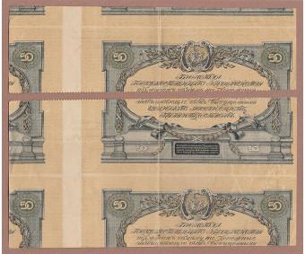 Платежное объявление в приходо-расходную кассу 1922 год