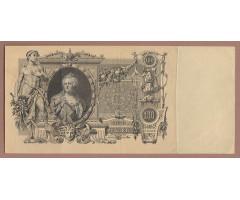 Государственный кредитный билет 100 рублей 1910 год