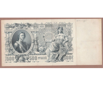 Государственный кредитный билет 500 рублей 1912 год