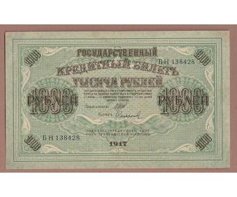 Государственный кредитный билет 1000 рублей 1917 год