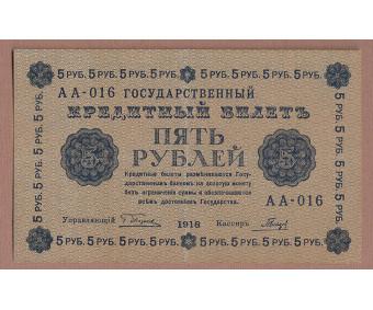 государственный кредитный билет 5 рублей 1918 год