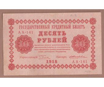 Государственный кредитный билет 10 рублей 1918 год