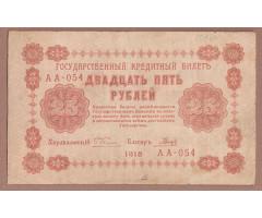 Государственный кредитный билет 25 рублей 1918 год