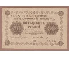 Государственный кредитный билет 50 рублей 1918 год