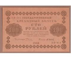 Государственный кредитный билет 100 рублей 1918 год