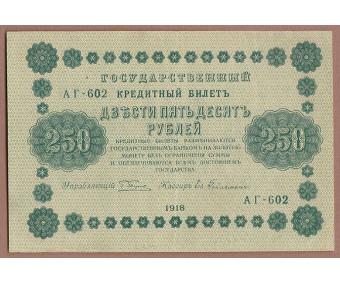 Государственный кредитный билет 250 рублей 1918 год