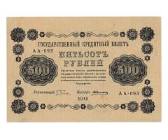 Государственный кредитный билет 500 рублей 1918 год