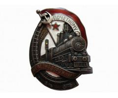 Почетному железнодорожнику серебро (№5459 штихель)