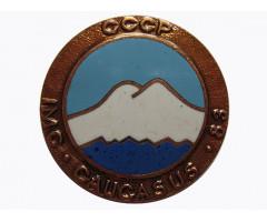СССР Международный Альпинистский Лагерь (IMC) Кавказ-83