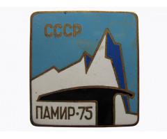 СССР Международный Альпинистский Лагерь (IMC) Памир-75