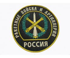 Нашивка Ракетные войска и артиллерия России