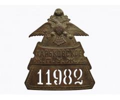 Должностной знак Харьковского жандармского полицейского управления железных дорог