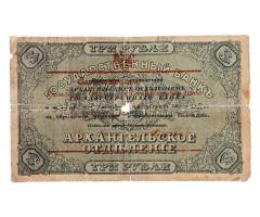 Архангельское отделение Государственного банка 3 рубля 1918 года