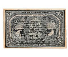 Архангельское отделение Государственного банка 25 рубля 1918 года
