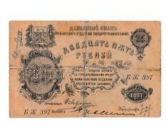 Оренбургское отделение ГБ 25 рублей 1917 года