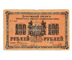 Оренбургское отделение ГБ 100 рублей 1917 года
