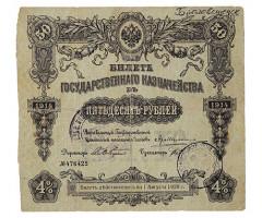 Благовещенск(надпечатка на  билет ГК 50 рублей 1914 год)