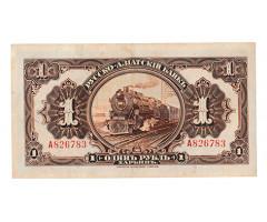 Харбин Русско-Азиатский банк 1 рубль 1917 год
