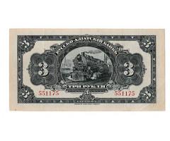 Харбин Русско-Азиатский банк 3 рубль 1917 год