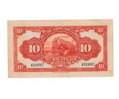Харбин Русско-Азиатский банк 10 рубль 1917 год