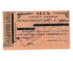 Бийское отделение ГБ 1000 рублей