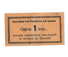 Бельгийское общество Ростовского-на-Дону трамвая 1 копейка 1918 год