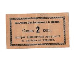 Бельгийское общество Ростовского-на-Дону трамвая 2 копейки 1918 год