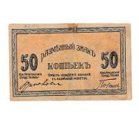 Пятигорск 50 копеек 1918 год