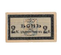 Пятигорск 2 копейки 1918 год