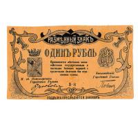 Пятигорск 1 рубль 1918 год
