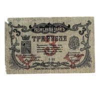 Пятигорск 3 рубля 1918 год