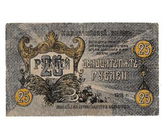 Пятигорск 25 рублей 1918 год