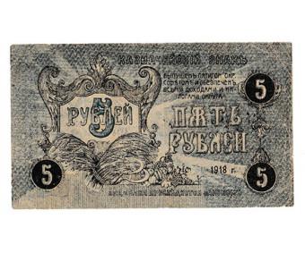 Пятигорск 5 рублей 1918 год