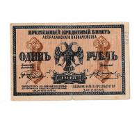 Астрахань 1 рубль 1918 год