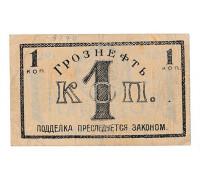 Грознефть 1 копейка 1922 год
