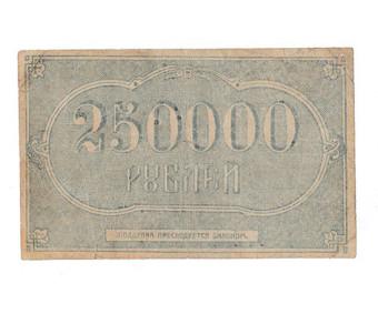 Грознефть 250000 рублей 1922 год