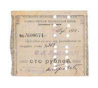 Волжско-Камский КБ Грозненское отделение 100 рублей 1918 год