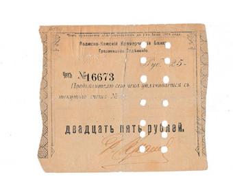 Волжско-Камский КБ Грозненское отделение 25 рублей 1918 год